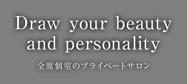Draw your beauty and personality 全席個室のプライベートサロン